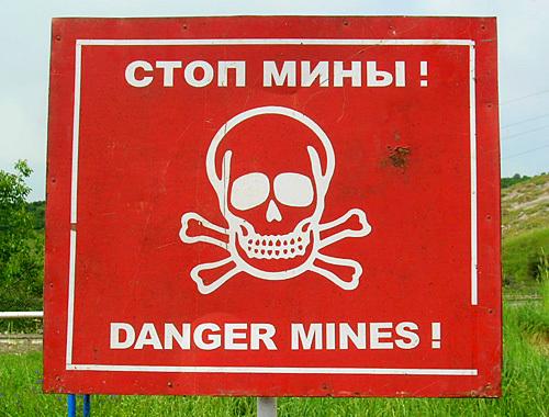 Картинки по запросу осторожно мины