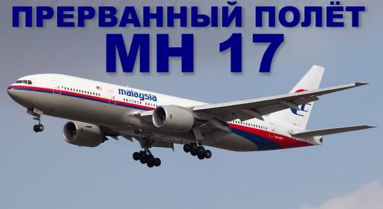 mh17_pre